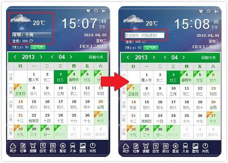 人生日历新增PM2.5检测 让生活