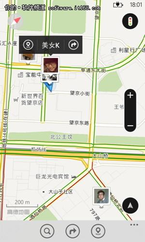 佳人有约 Win8/WP8版高德地图体验视频