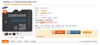 网友推荐:三星32GB TF MicroSD卡125元