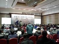 数据中心节能新技术研讨会从北京启航