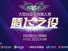 《腾飞之役》搜狗CEO王小川力挺创业者