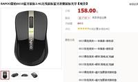 支持两种模式 雷柏6610无线鼠标售158元