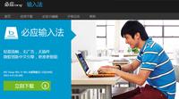 """下载:微软中国正式发布""""必应输入法"""""""