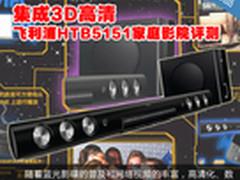 集成3D高清 飞利浦HTB5151家庭影院评测
