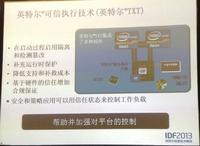 IDF2013:可信计算在中国的发展