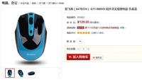 低价实用好鼠 四款电商性价比鼠标导购