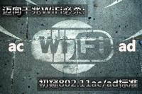 迈向千兆WiFi必杀:初窥802.11ac/ad标准