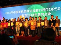 """联众荣获""""TOP50手机游戏企业""""奖"""
