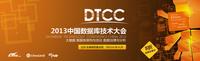 DTCC 2013现场直击:大数据实践及应用