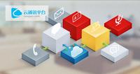 云通讯:助企业应用低成本实现通讯功能