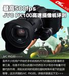 驾驭时间的机器 JVC PX100高速DV评测