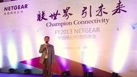 NETGEAR 2013中国核心代理商峰会开幕