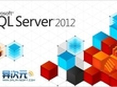 最新数据库服务器软件SQL Server 2012