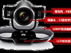 解读华为一体化智能视频会议终端TE30