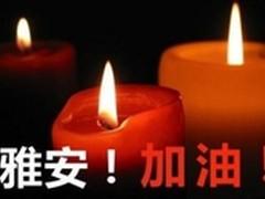 腾龙向四川雅安地震灾区捐款30万元