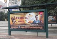 平民英雄登上京深广告牌  TCL正能量