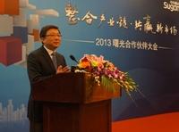 2013曙光合作伙伴大会在北京圆满落幕