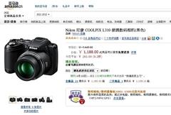 21倍长焦 尼康L310亚马逊仅售1188元