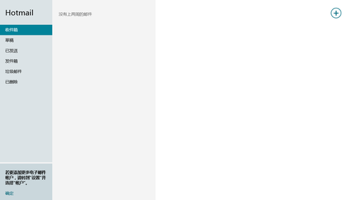 Windows 8邮件完全攻略