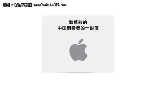 3.15后 苹果电脑新版保修和维修政策!
