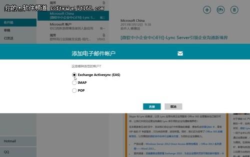 【Win8体验馆】Win8系统应用体验之邮件