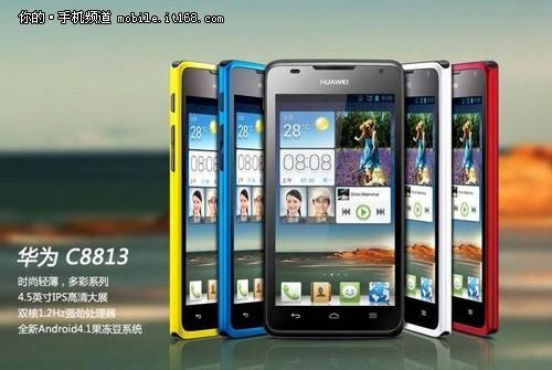 4.寸大屏幕+三网通吃 华为C8813仅799元-IT16
