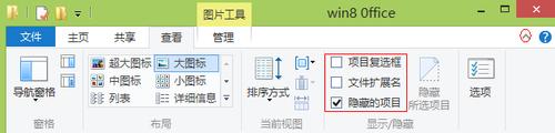 Win8系统新体验 一些最应该注意的改变