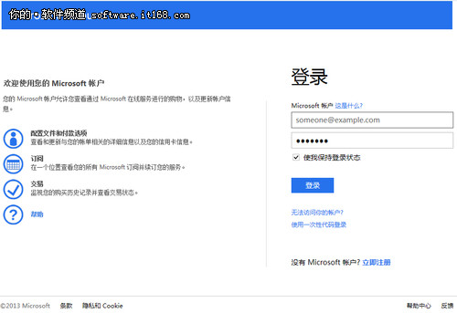 Win8应用商店付费应用的购买与支付流程
