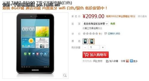 国美店庆 三星P3100双核平板售2099元