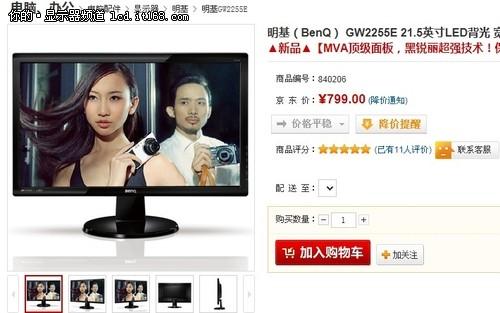 MVA广视角 明基GW2255E显示器惊曝799元