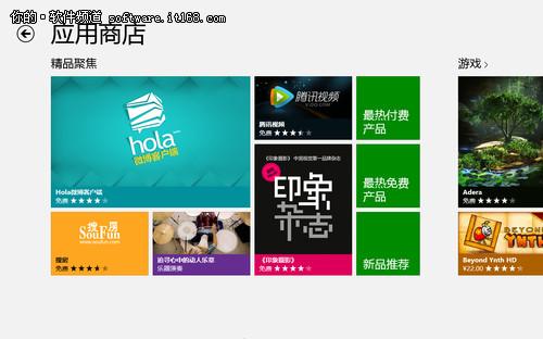玩转Win8应用商店 挑选一款称心的应用