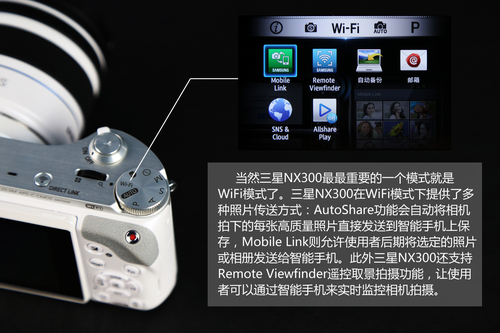三星NX300依然强大的WiFi模式