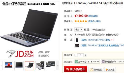 京东发扬天V480s i5+GT635m独显仅4899!