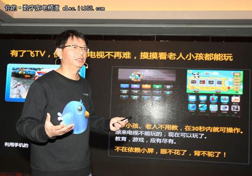 携手飞利浦晋声 同洲发布飞TV智能电视