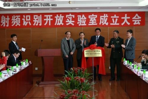 射频识别开放实验室在京成立