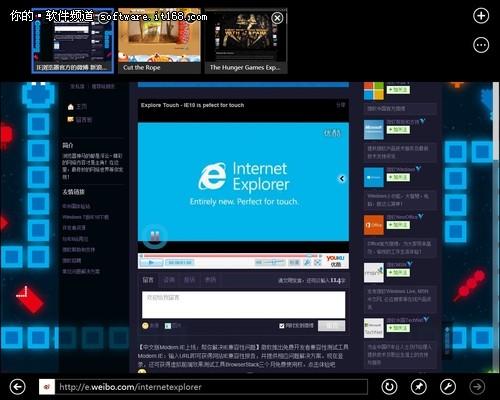 【Win8体验馆】Win8系统应用体验之IE10