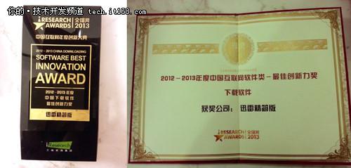 迅雷获艾瑞2012-2013年度最佳创新力奖