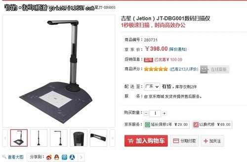吉星DBG001数码扫描仪特价