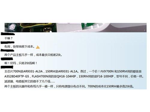 网友疑TP-LINK:高端产品是换汤不换药