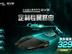 海联达携手EVE限量版无线路由京东首发