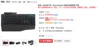 技嘉Aivia Osmium机械键盘降价仅799元