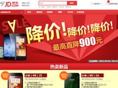 网购手机促销优惠一览 青橙秒杀价66元