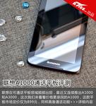 货好价更低 联想可通话平板A1000评测