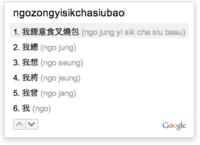 沟通更便捷 Google广东话输入法发布