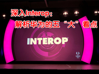 """深入Interop:解析华为的五""""大""""看点"""