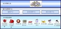 天融信三要素构建信息安全管理集中化