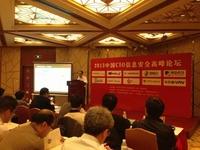 360企业版助力2013CIO信息安全论坛