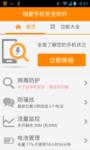 瑞星手机安全软件3.0版 推手机防盗功能