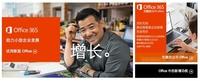 Office 365助力中小企业信息化