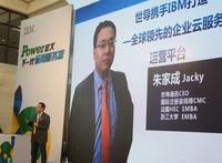 朱家成:杭州世导通讯与Power Linux